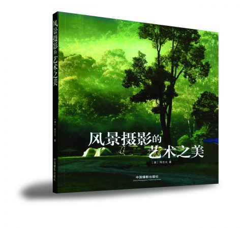 The Beauty of Landscape Photography (Chinese Version) 风景摄影的艺术之美